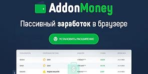 addon-money-zarabotok.png
