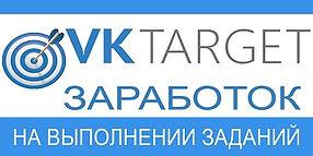 vk_target.jpg
