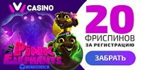 ivi-casino-no-deposit-bonus.jpg