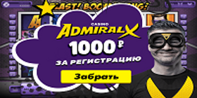 Admiral-X-igrat-onlajn.png