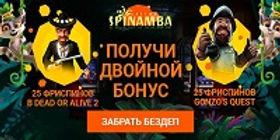spinamba_casino_bezdep.jpg