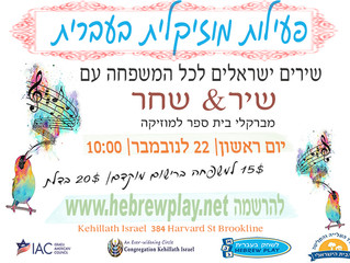 Hebrew Music Happening for Families with Shir & Shahar 11/22 at KI in Brookline