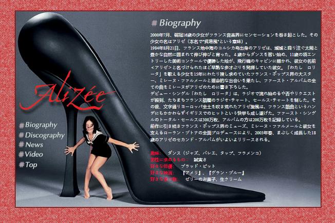 Siteofficiel japon 02.png