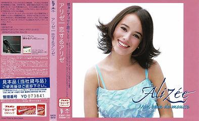 Alizee - Mon bain de mousseCDS JAP promo