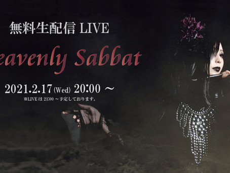 無料生配信LIVE「Heavenly Sabbat」開催!