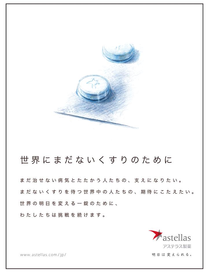 アステラス製薬・新聞広告