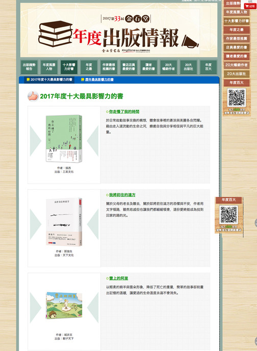 「くものうえのハリー」が台湾の大手書店、金石堂の2017年10大影響力のある本に選ばれました!