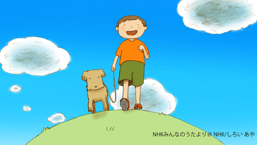 みんなのうた「あるいテコテコ」のアニメーションを作りました!