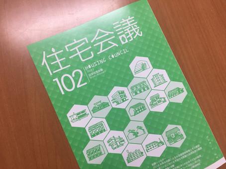 日本住宅会議の記事