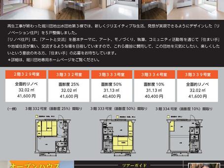 堀川団地のオープンハウス