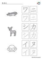 カタカナ単語練習.jpg