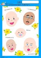 おえかき運筆4プリント.jpg