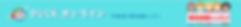 DUCKオンライン(子供向け英会話レッスン)ビデオレッスン.png