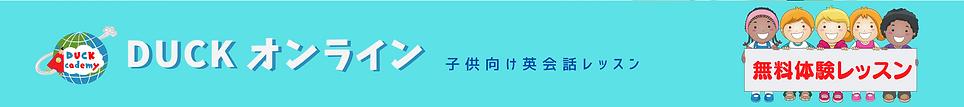 DUCKオンライン(子供向け英会話レッスン)カスタマイズコース.png