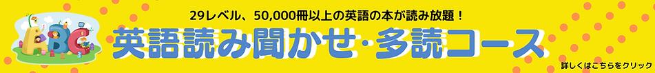 英語読み聞かせ・多読コース.png