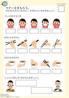 知識【マナー】プリント.jpg