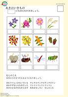 季節【秋のもの】プリント.jpg