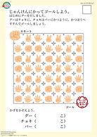 思考【じゃんけん】プリント.jpg