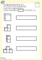 思考【立体の数え方】プリント.jpg