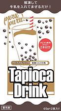 タピオカドリンク黒糖ミルク.jpg