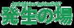 発生の場ロゴ.png