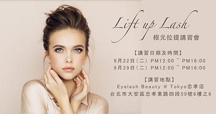 9月lash lift講習會.jpg