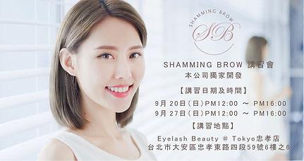 9月shamming brow講習會.jpg