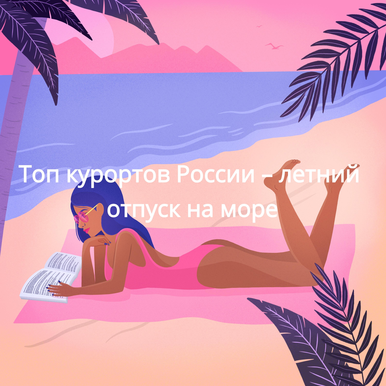 Топ курортов России