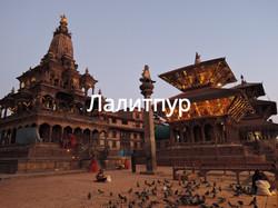 Лалитпур