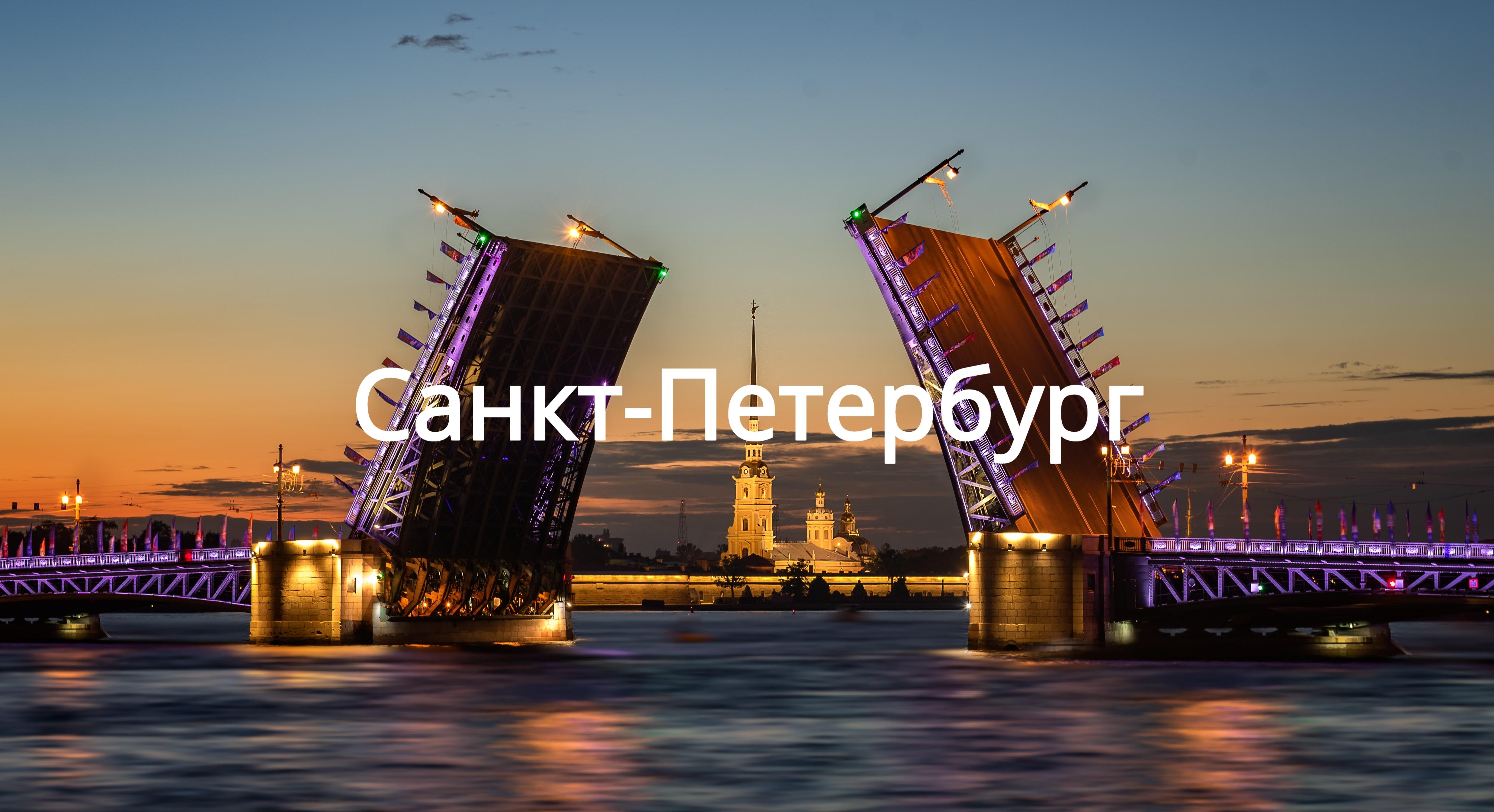 Санкт-Петербург