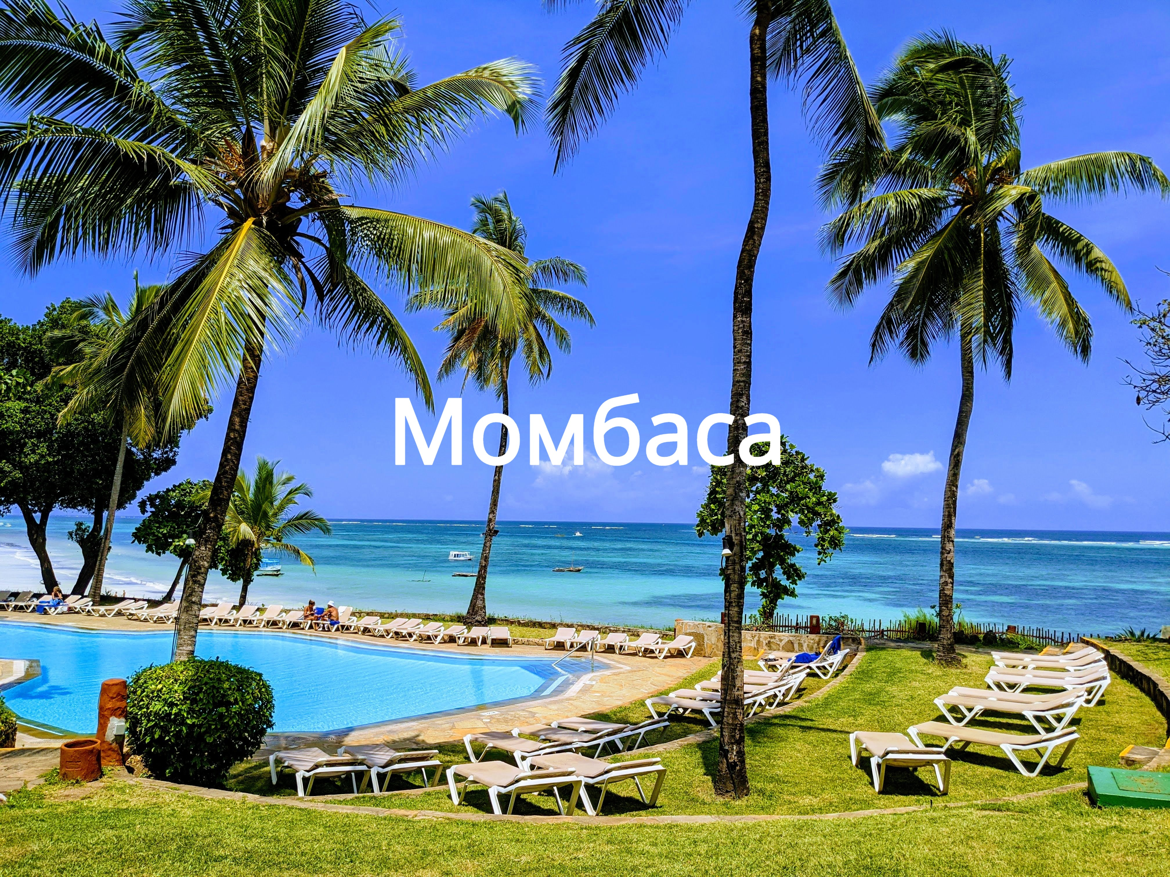 Момбаса