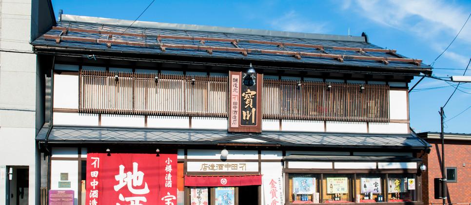 Tanaka Sake Brewery