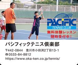 パシフィックテニス倶楽部