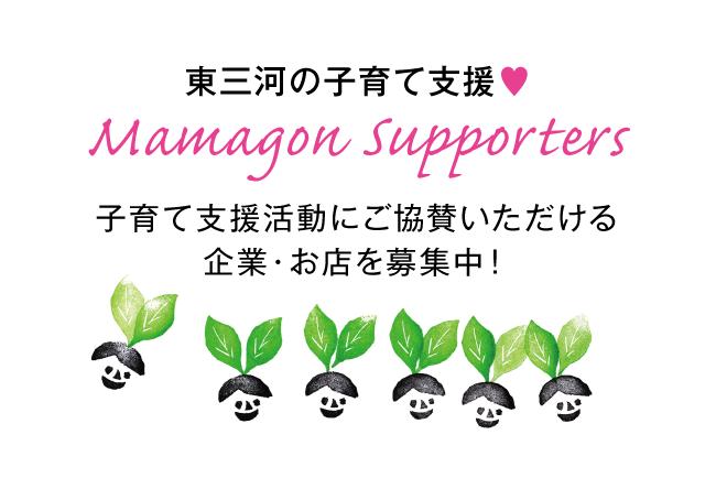 ママゴンサポーターのご紹介 →
