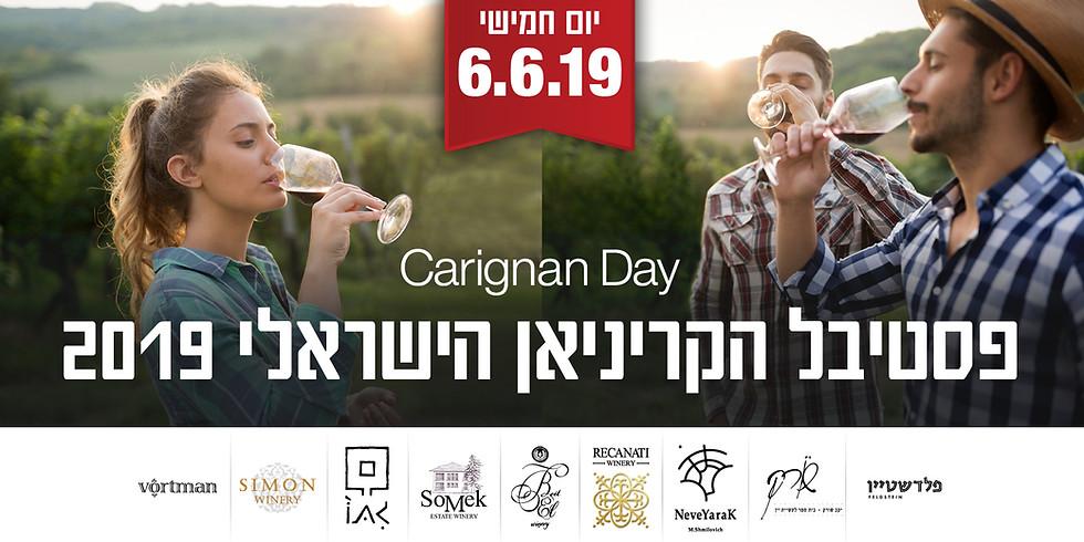 פסטיבל הקריניאן הישראלי 2019