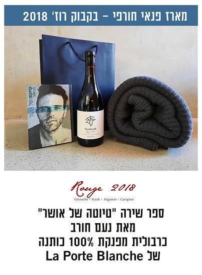 מארז פנאי חורפי - בקבוק רוז' 2018