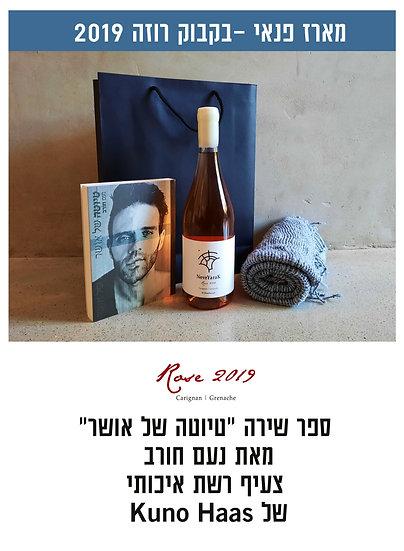 מארז פנאי - בקבוק רוזה 2019