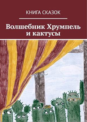 Обложка книги сказок Волшебник Хрумпель и кактусы
