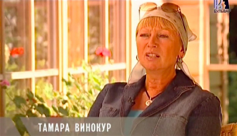 Тамара Винокур