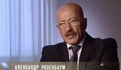 Александр Розембаум