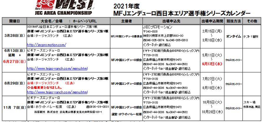 0609変更カレンダー.png