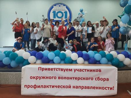 О волонтерском Сборе профилактической направленности Западного  управленческого округа