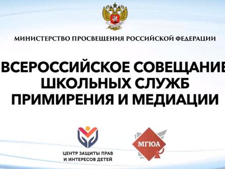 Всероссийское онлайн совещание о развитии медиативных технологий и школьных служб примирения