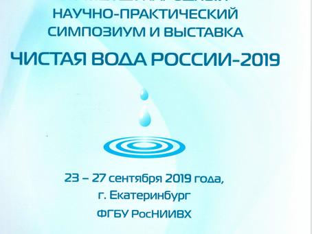 Международный симпозиум «Чистая вода-2019»