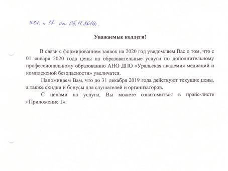 В связи с формированием заявок на 2020 год уведомляем Вас об увеличении цен с 01.01.2020 года