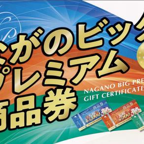 12月1日から「ながのビックプレミアム商品券」使えます。