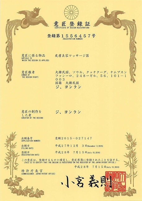 일본 디자인등록증 - 마사지기.jpg