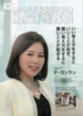 지영란대표일본잡지.jpg
