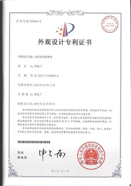 중국디자인등록증-VRANG__,中___登__-2.jpg