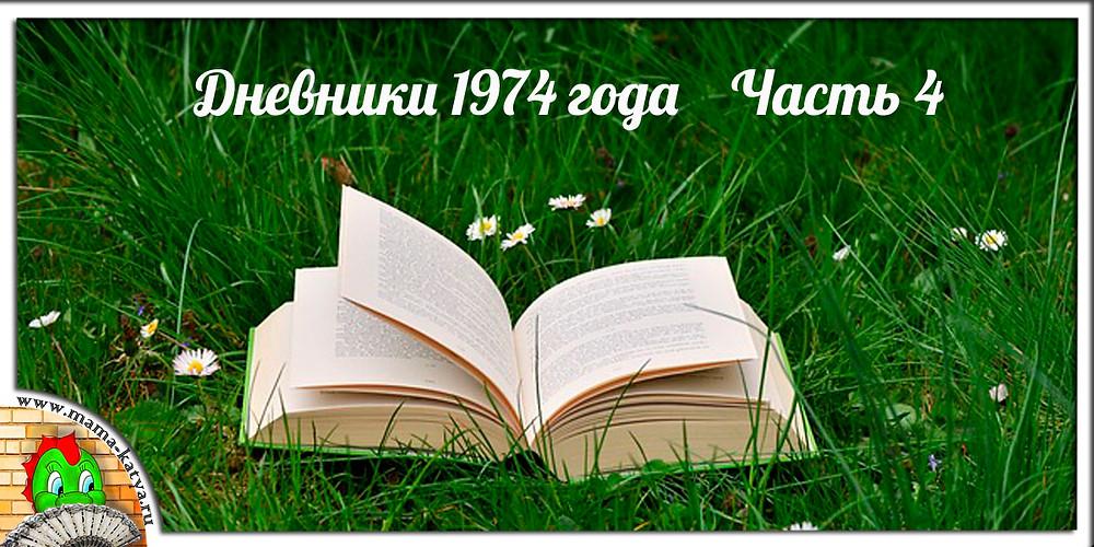 Дневники Агнии Львовны Барто